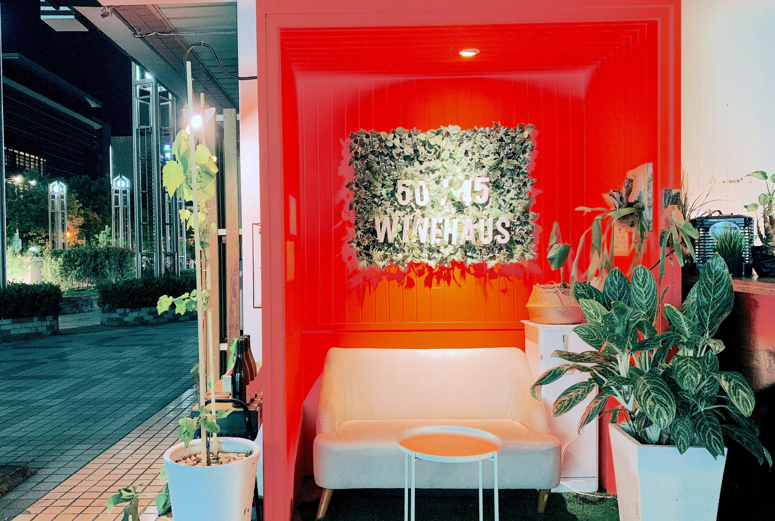 台北內湖區|50/45 WINEHAUS伴瓶酒葡萄酒吧|共享葡萄酒的生活提案