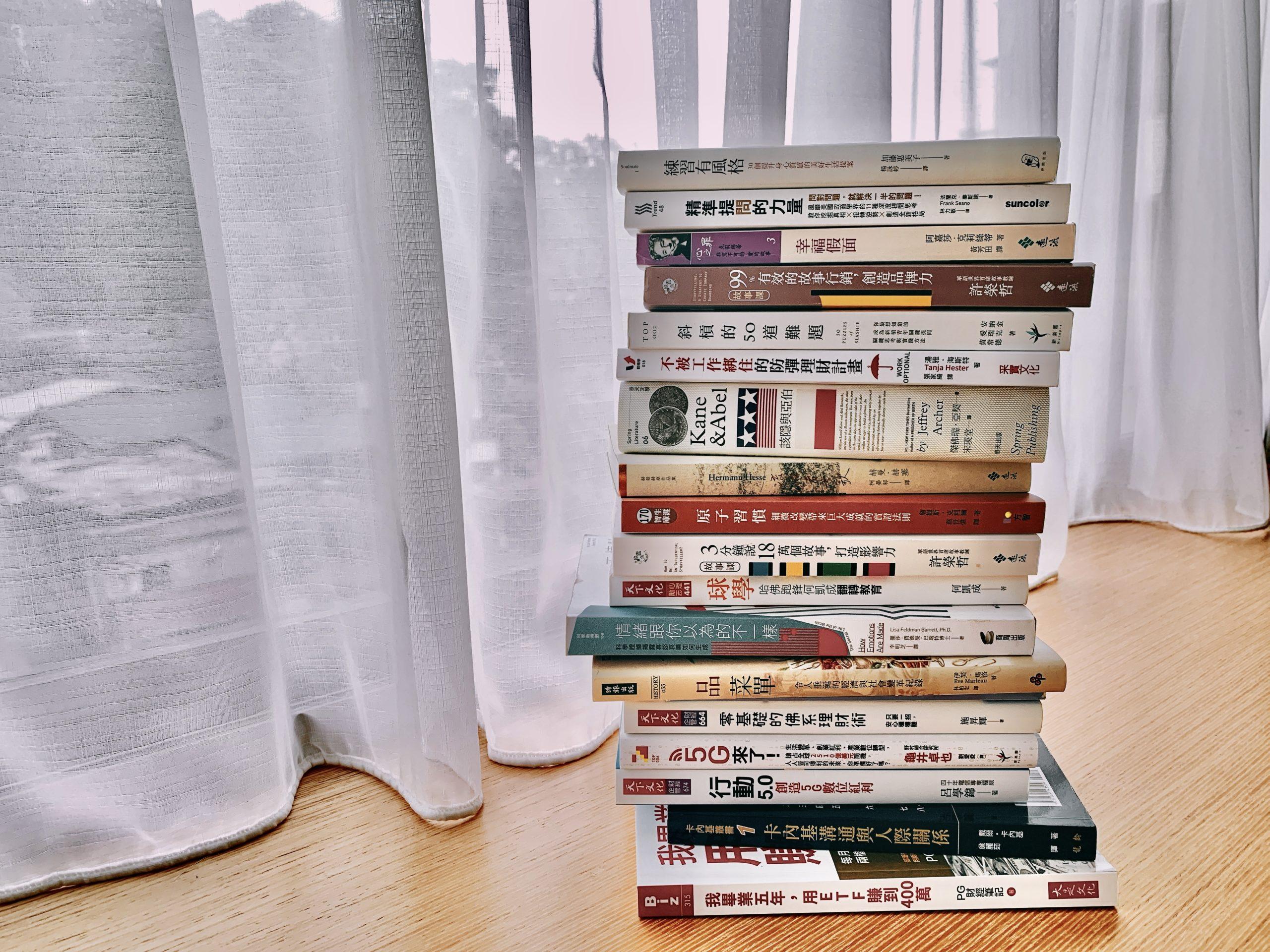 推薦書單|2020年度選書及書單回顧  為自己留下一本書的時間