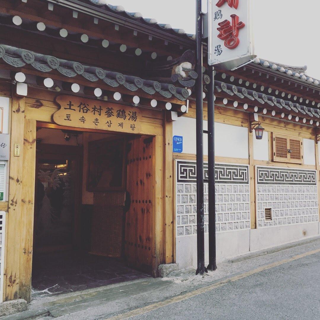 韓國首爾|景福宮站的好味道 土俗村蔘雞湯 寒冬中的安慰湯 夏天也大排長龍